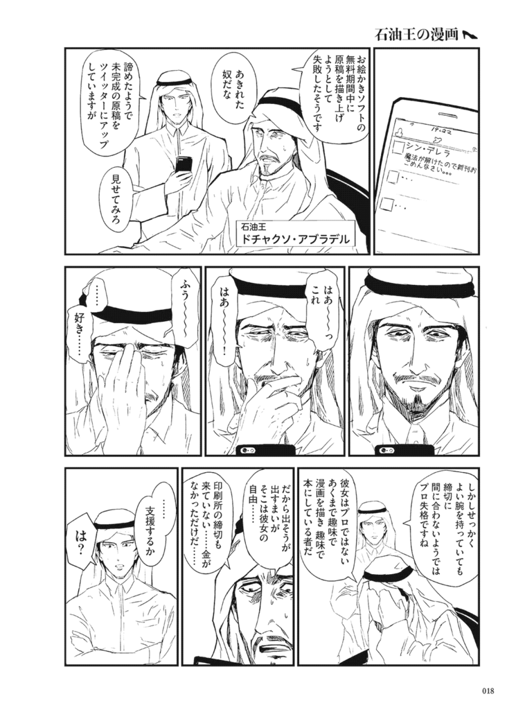 コミケ:童話全集1
