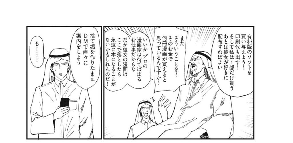 コミケ:童話全集2