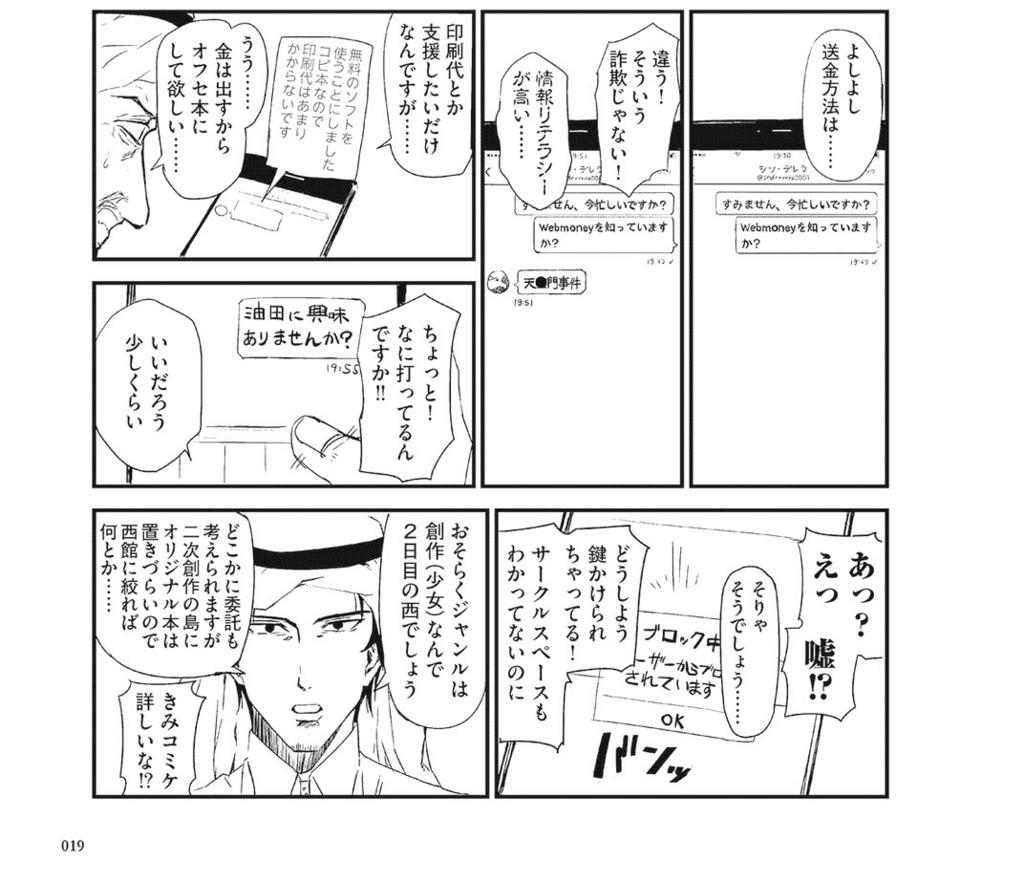 コミケ:童話全集3