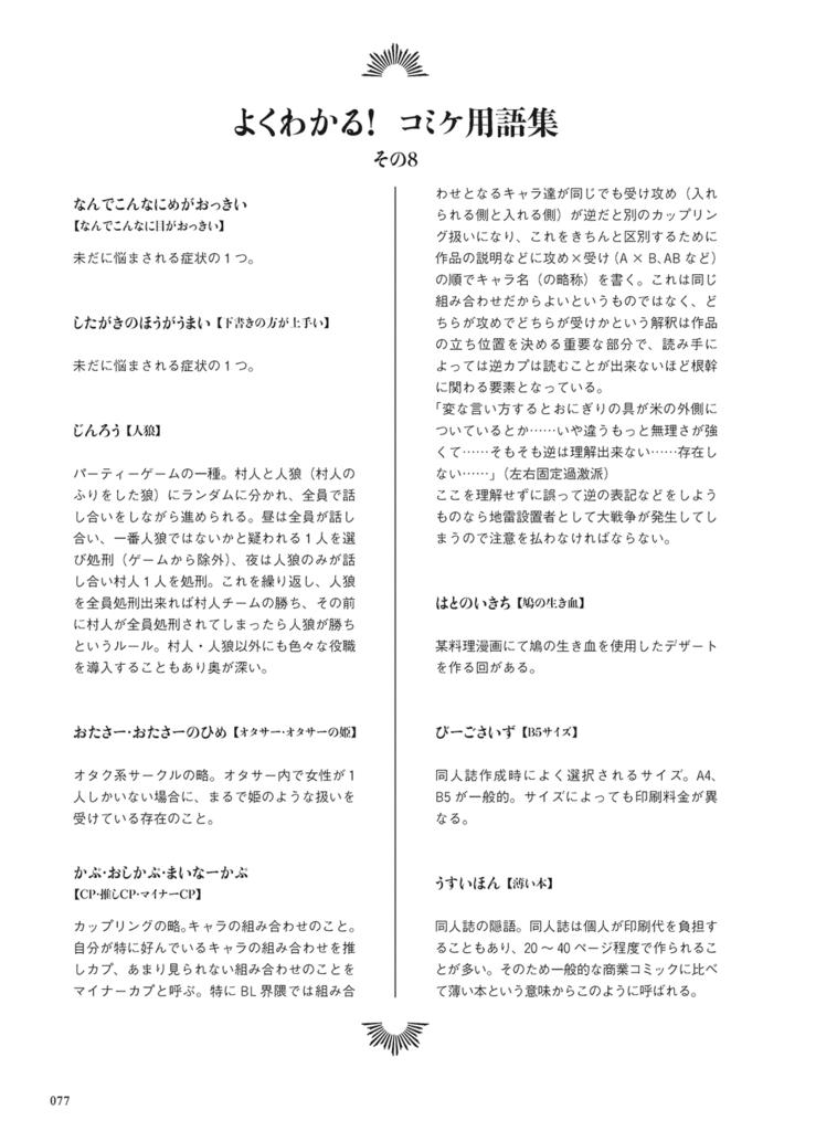 コミケ:童話全集5