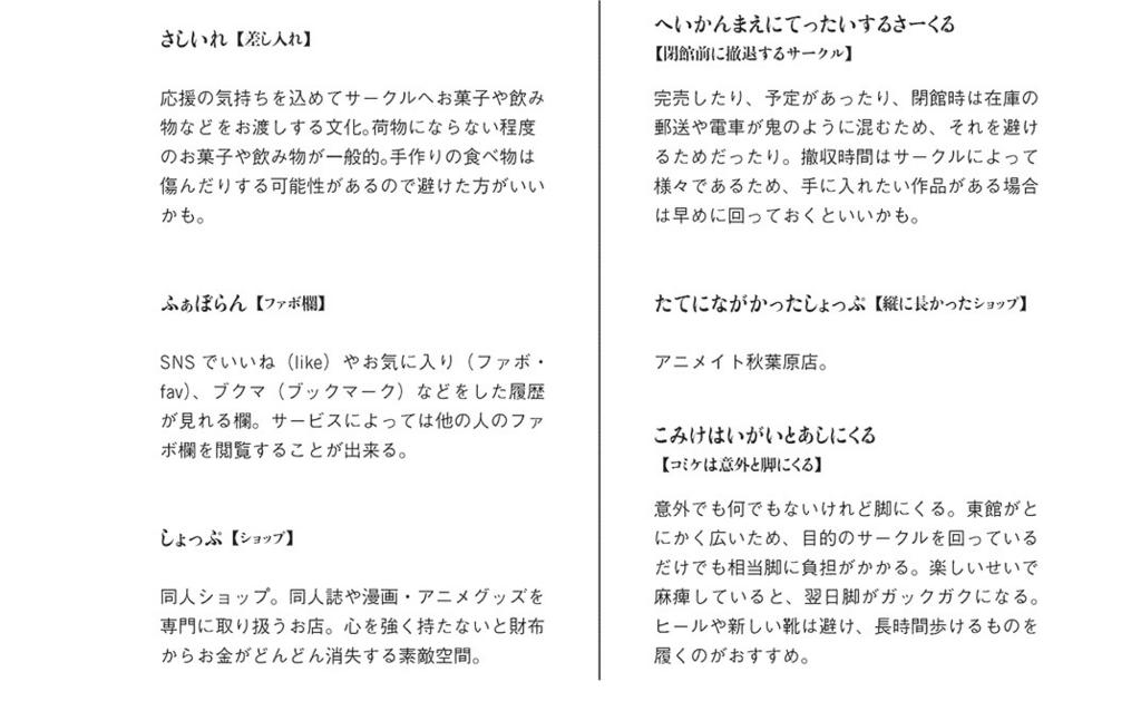 コミケ:童話全集7
