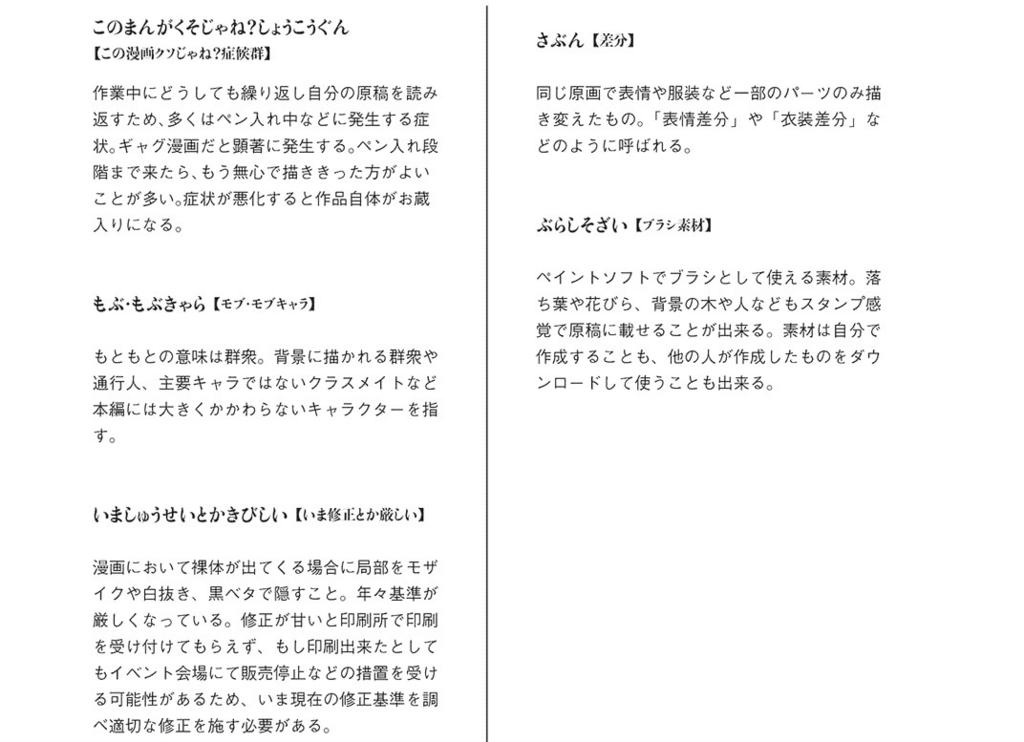 コミケ:童話全集8