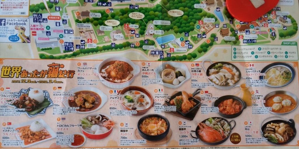 リトルワールド:鍋料理