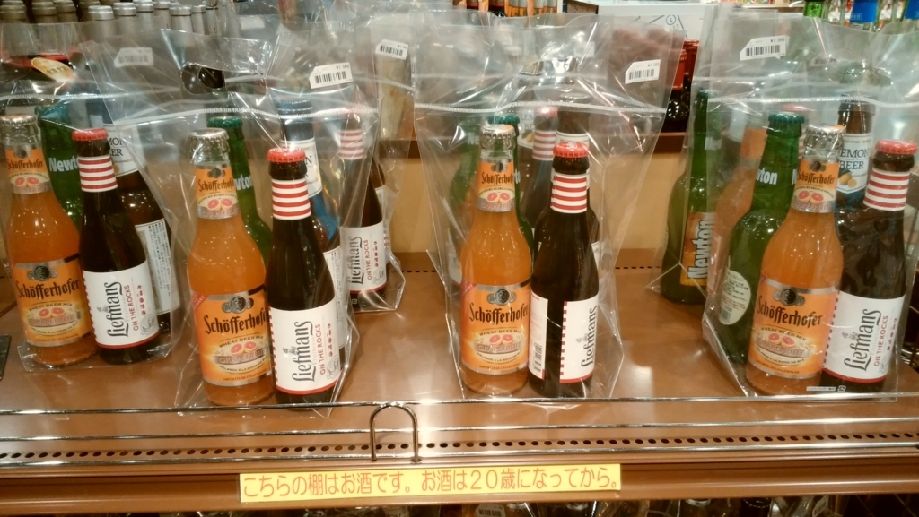 リトルワールド:海外のお酒