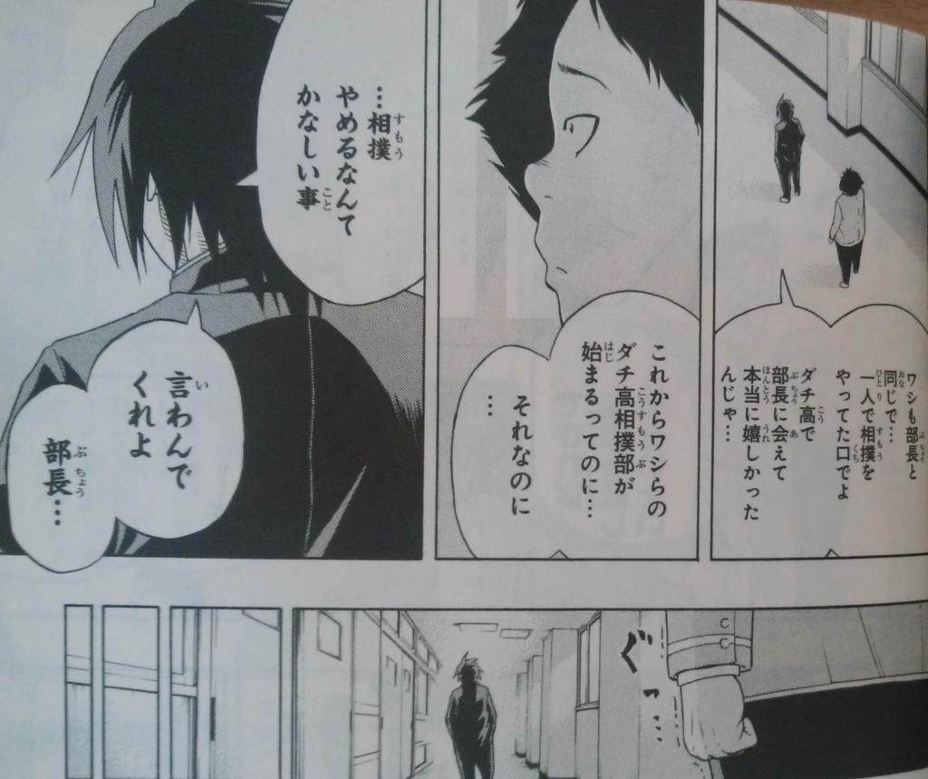 火ノ丸相撲×友情