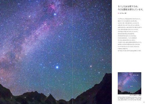 夜空と星の物語:紹介