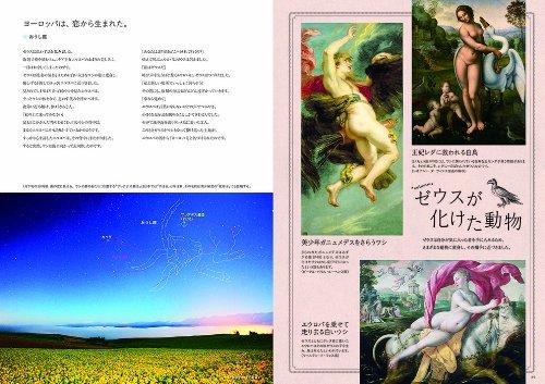 夜空と星の物語:神話