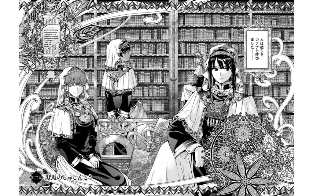 図書館の大魔術師:カフカ
