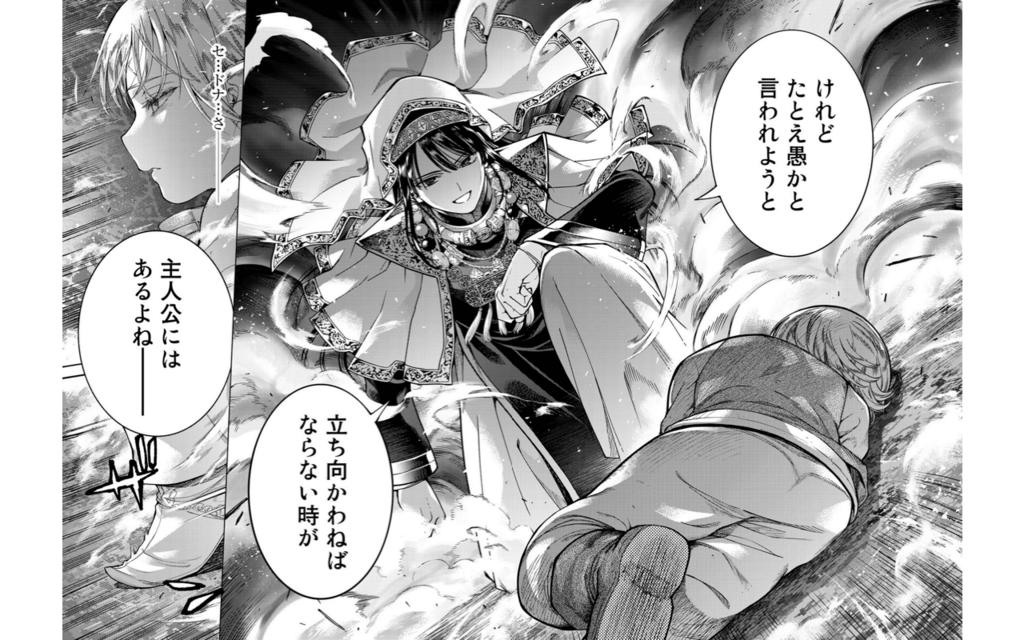 図書館の大魔導士:セドナと救出