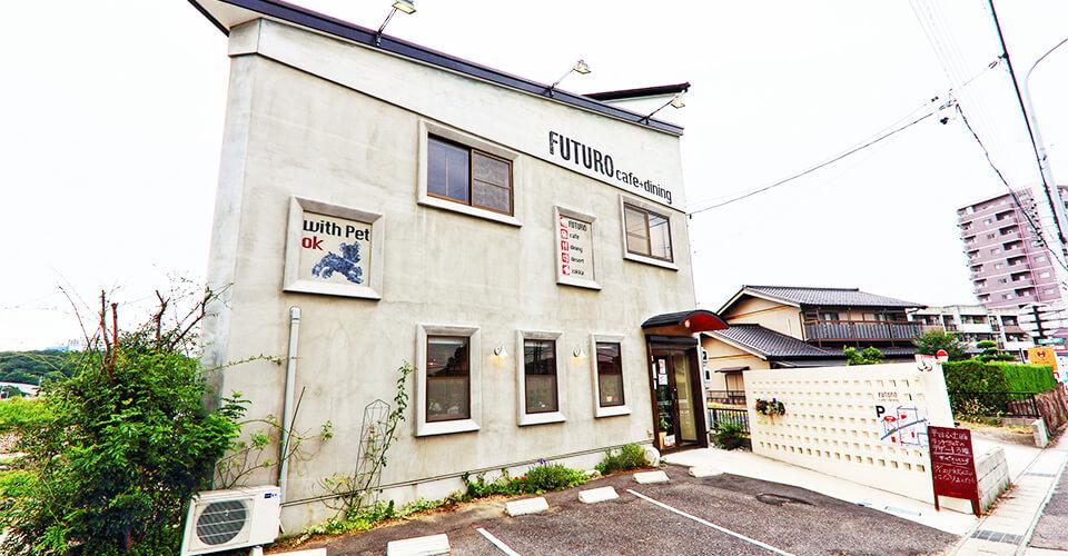 春日井市ドッグカフェ:FUTURO外観