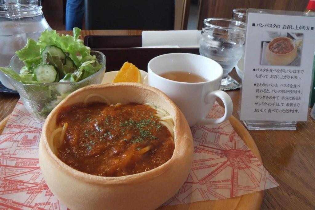 ドッグカフェ:恵那市フェリーチェ:パンパスタ
