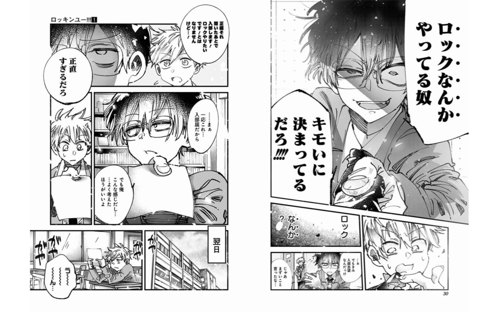 ロッキンユー!!!:ロックなんてキモイやつしかやらない