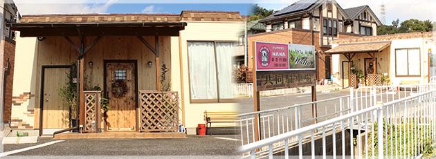 ドッグカフェ:春日井市:ドッグカフェ&雑貨 NaNa 外観