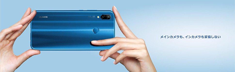 Huawei P20 lite カメラ