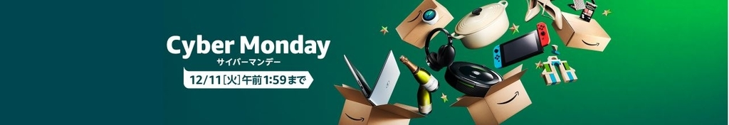 Amazon サイバーマンデー 書籍・技術書