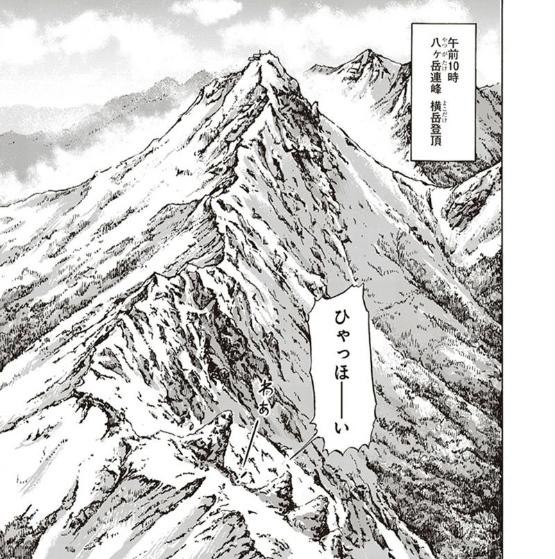 山を渡る -三多摩大岳部録 -:八ヶ岳