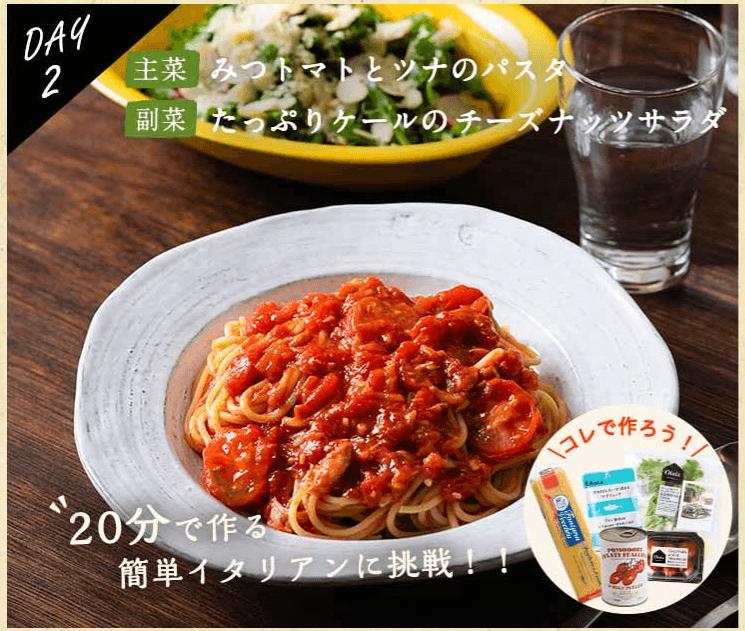 オイシックス:夕食の献立(みつトマトとツナのパスタ)