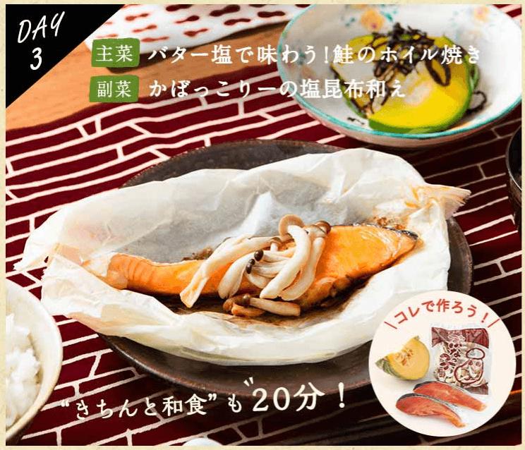 オイシックス:夕食の献立(バター塩で味わう鮭のホイル焼き)