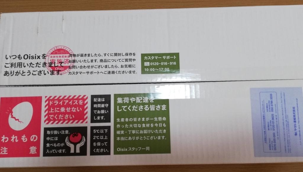 オイシックス:配送用の箱