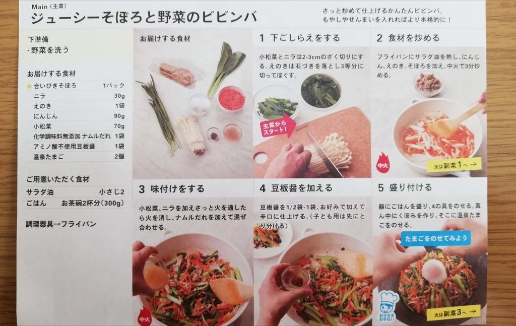オイシックス:ジューシーそぼろと野菜のビビンバの調理手順