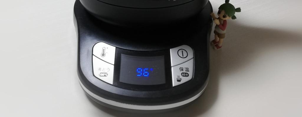 ティファールの電気ケトル:お湯の温度確認