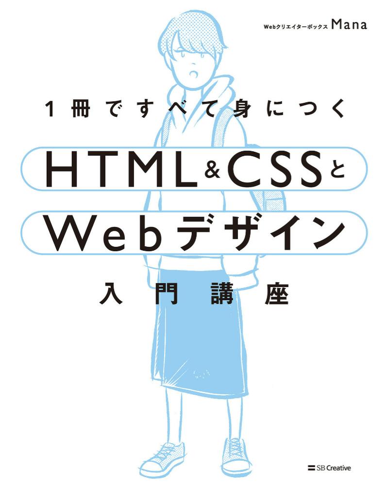 1冊ですべて身につくHTML&CSSとWebデザイン入門講座
