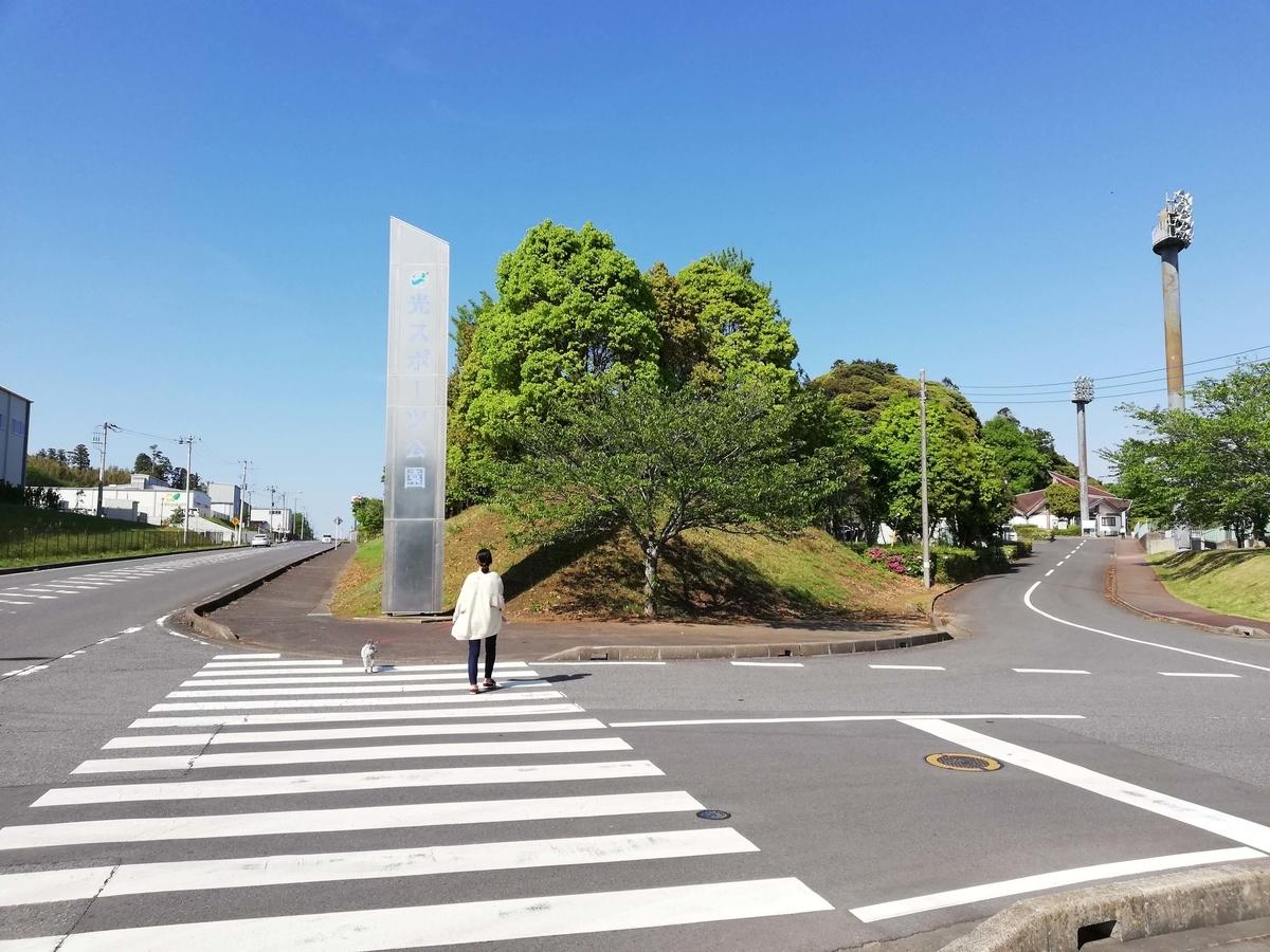 千葉県横芝光町:光スポーツ公園 入り口