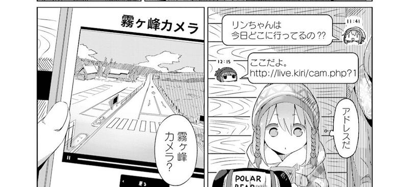 ゆるキャン△聖地巡礼:霧ヶ峰高原ライブカメラとリンちゃん