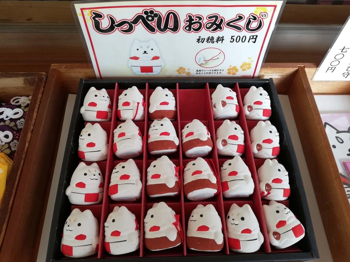 静岡県内でペットと遊ぶ:矢奈比賣神社 しっぺいグッズ