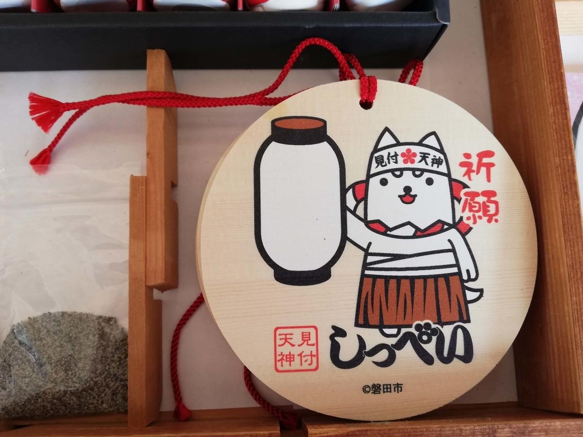 静岡県内でペットと遊ぶ:矢奈比賣神社 悉平太郎
