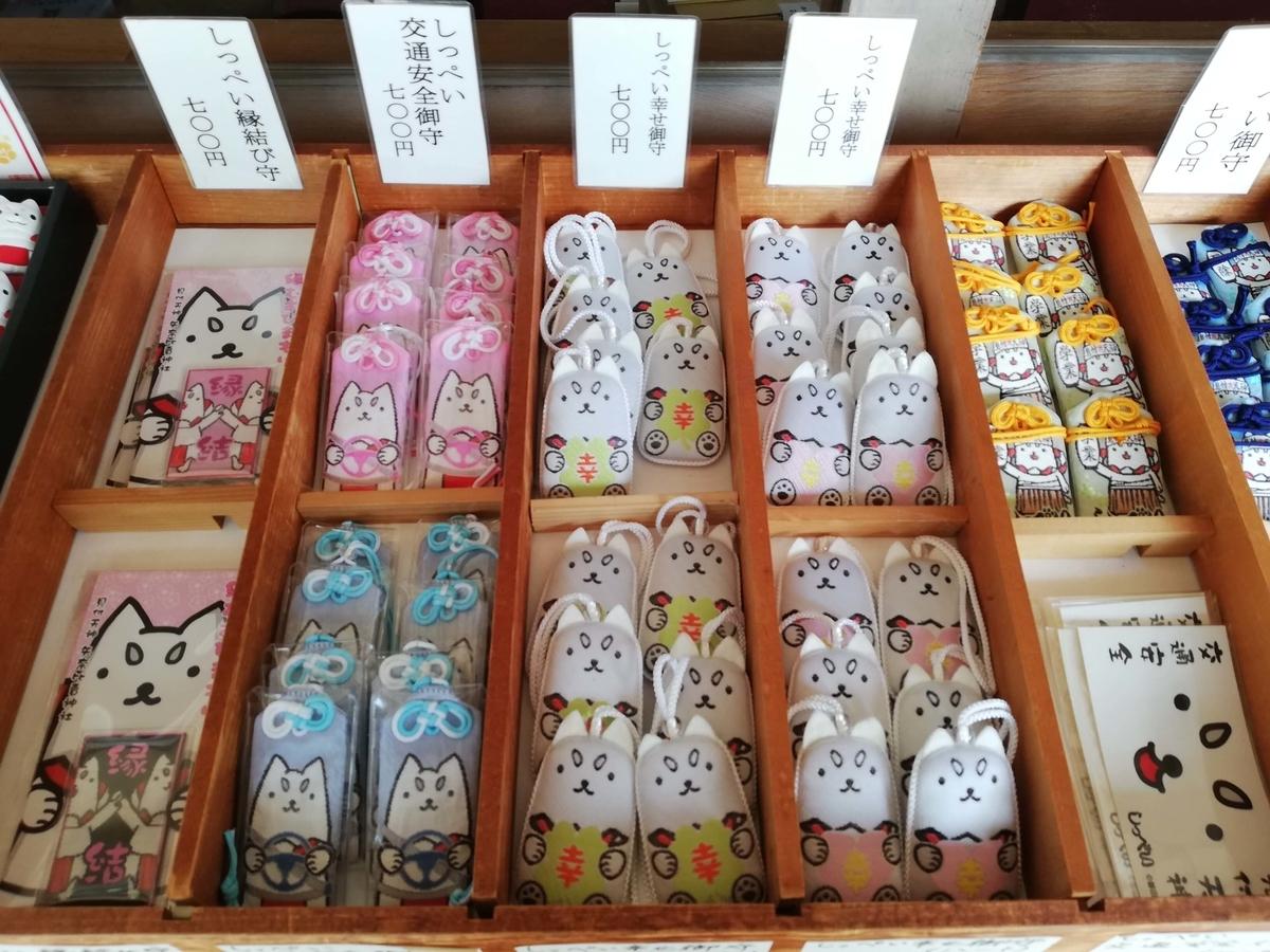 静岡県内でペットと遊ぶ:矢奈比賣神社 しっぺいお守り