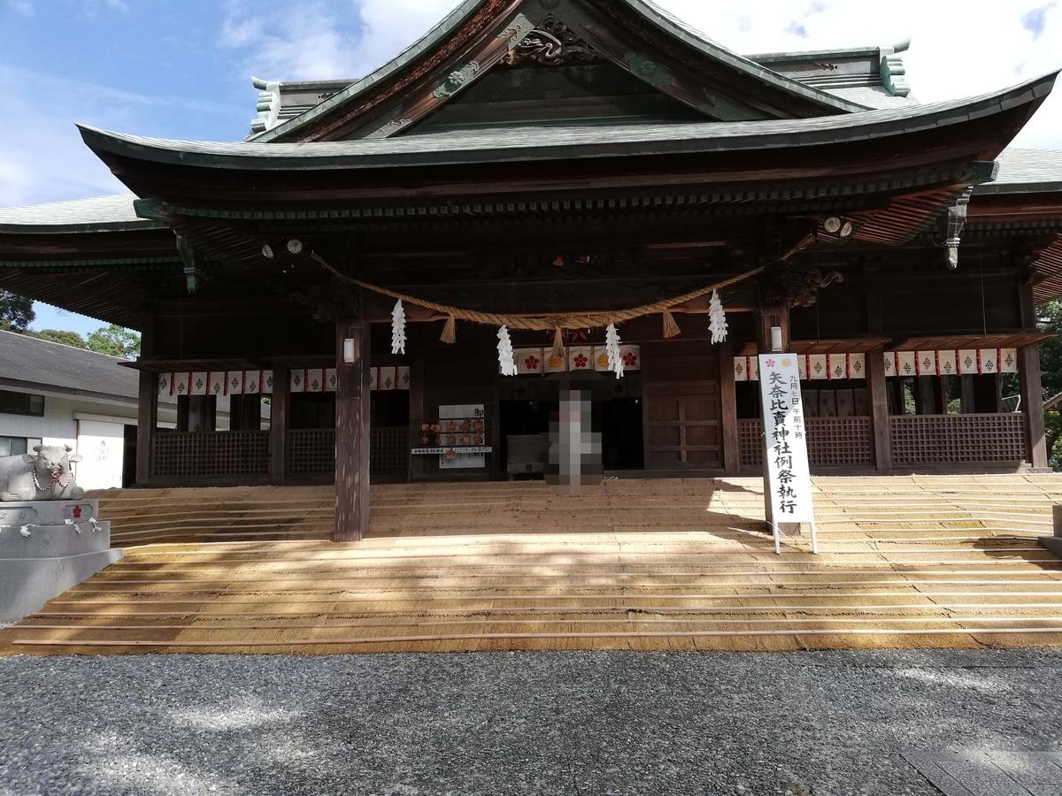静岡県内でペットと遊ぶ:矢奈比賣神社