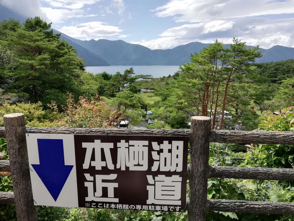 山梨県内でペットと遊ぶ:富士河口湖町 本栖館から本栖湖を眺める
