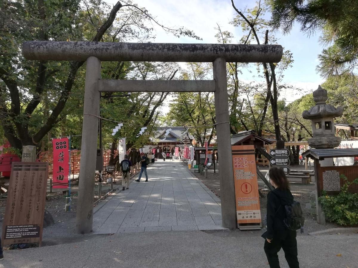 長野県内:ペットと遊ぶ 真田神社