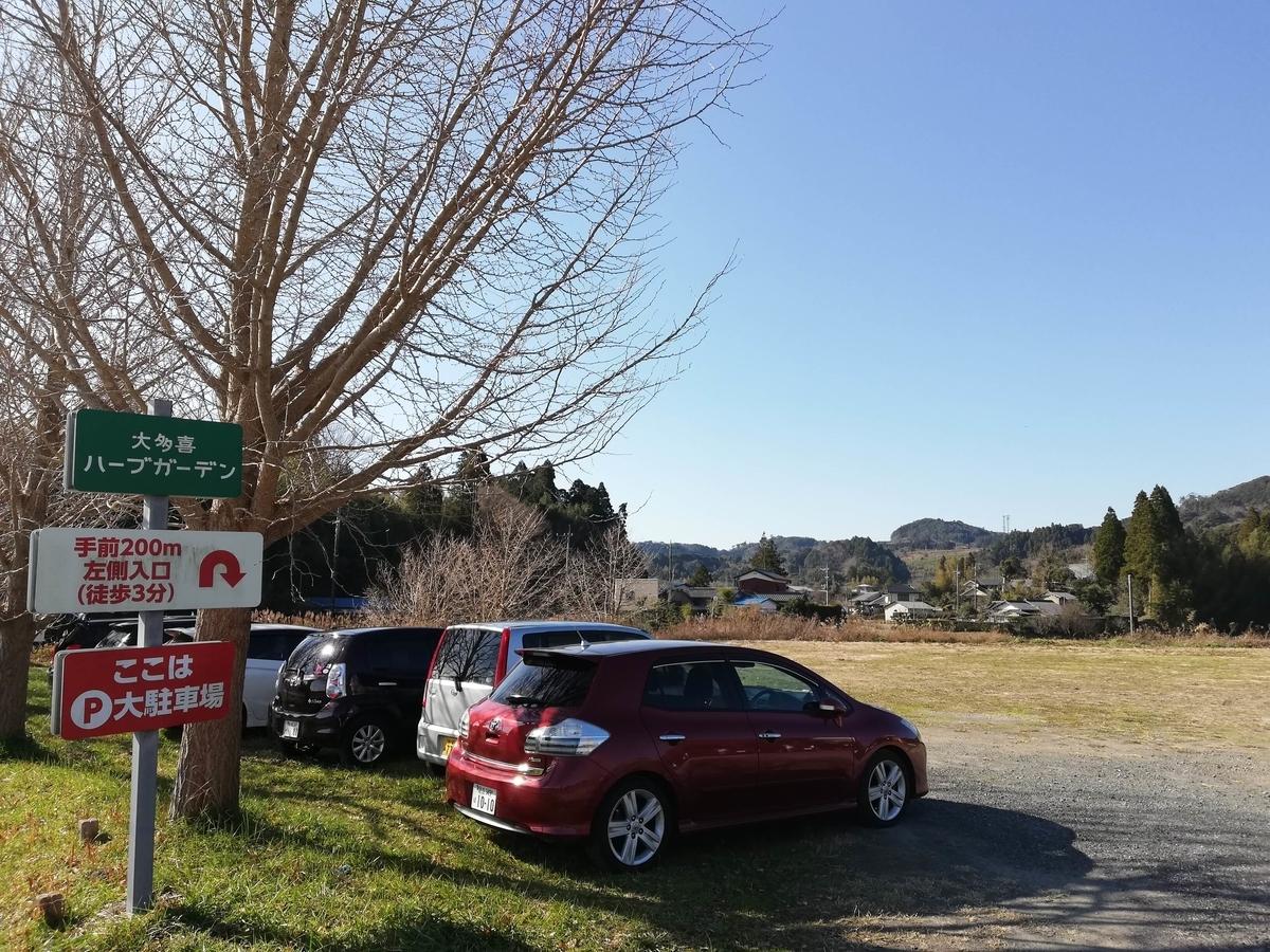 千葉県内でペットとお出かけ:大多喜ハーブガーデン 第2駐車場