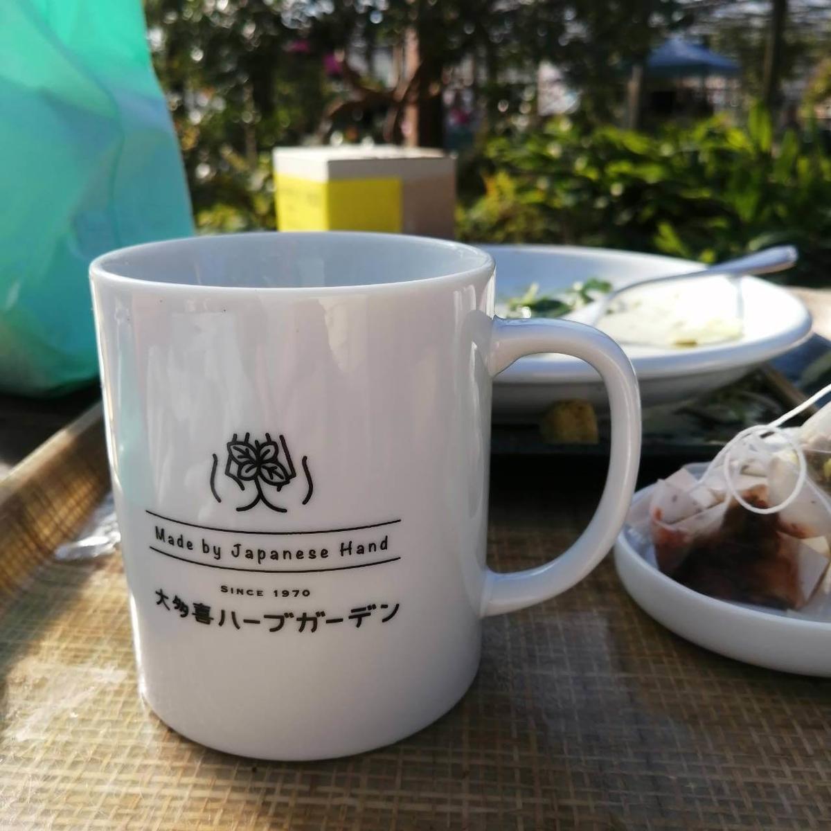 千葉県内でペットとお出かけ:大多喜ハーブガーデン ホットハーブティー