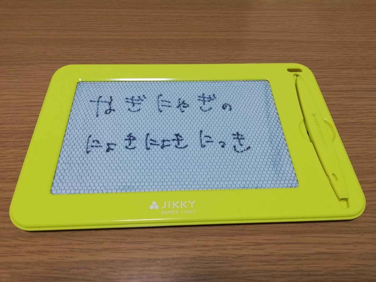 子どものおもちゃ:お絵かきボード PILOT 字がキレイに書ける