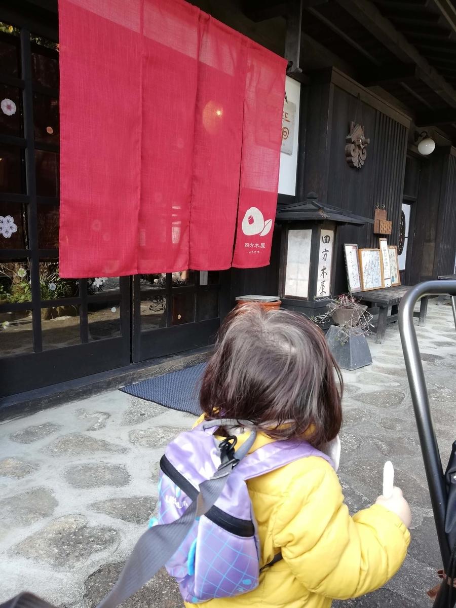 岐阜県内でペットと遊ぶ:岐阜県中津川市 四方木屋