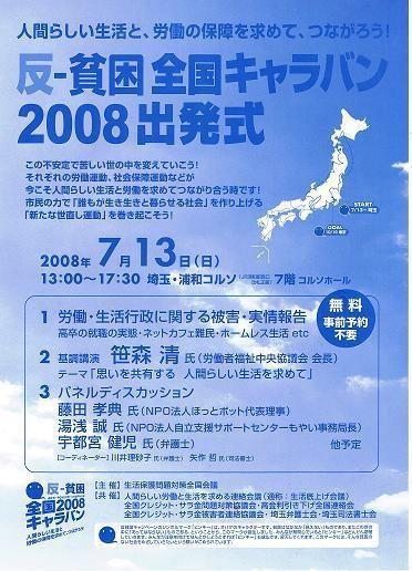 20080707002741