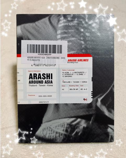 大野智のTOP SECRET収録のARASHI AROUND ASIA初回限定盤