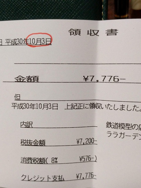 f:id:hanihiro65:20181005044836j:plain