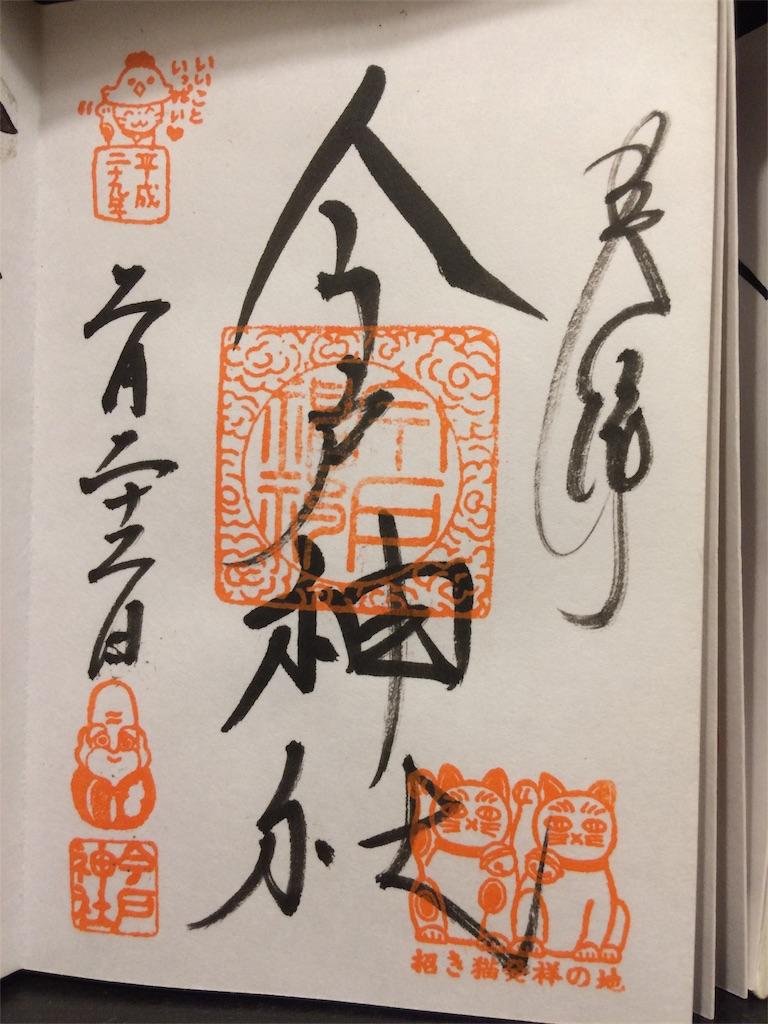 f:id:haniiidoguuu:20170930071101j:image