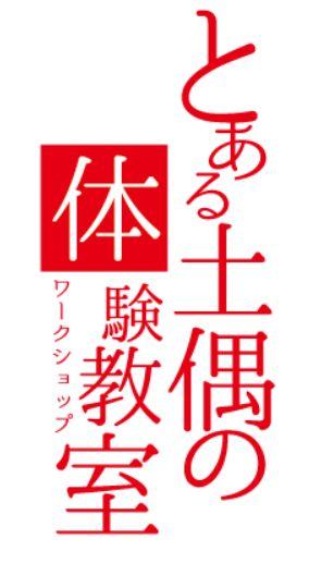 f:id:haniiidoguuu:20200627115651j:plain