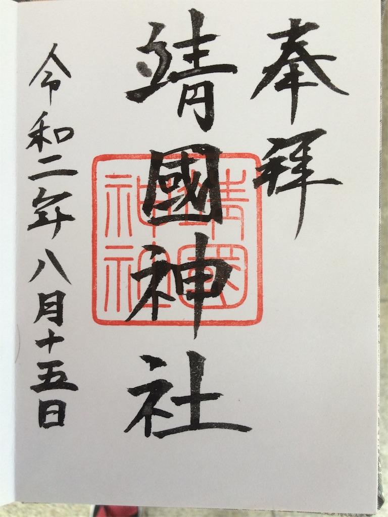 f:id:haniiidoguuu:20200819114612j:image