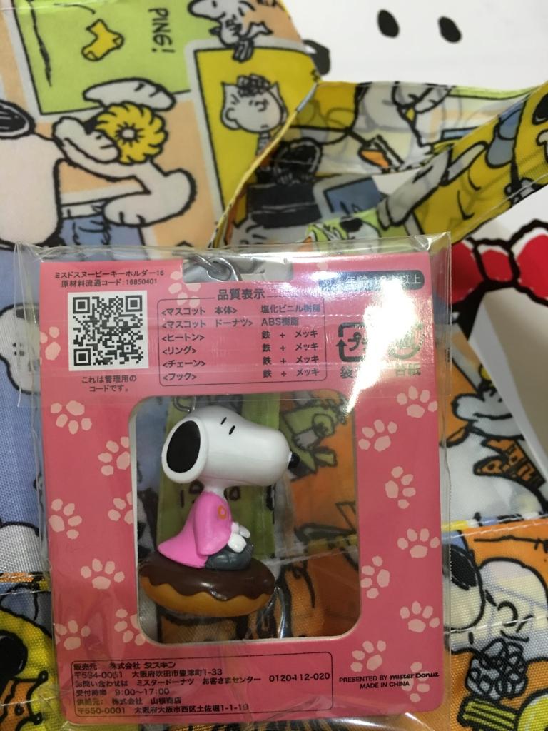 f:id:hanikana:20161226135113j:plain