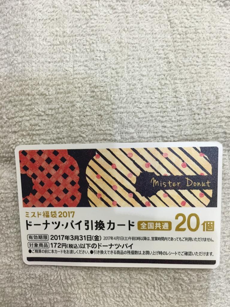 f:id:hanikana:20161226140345j:plain