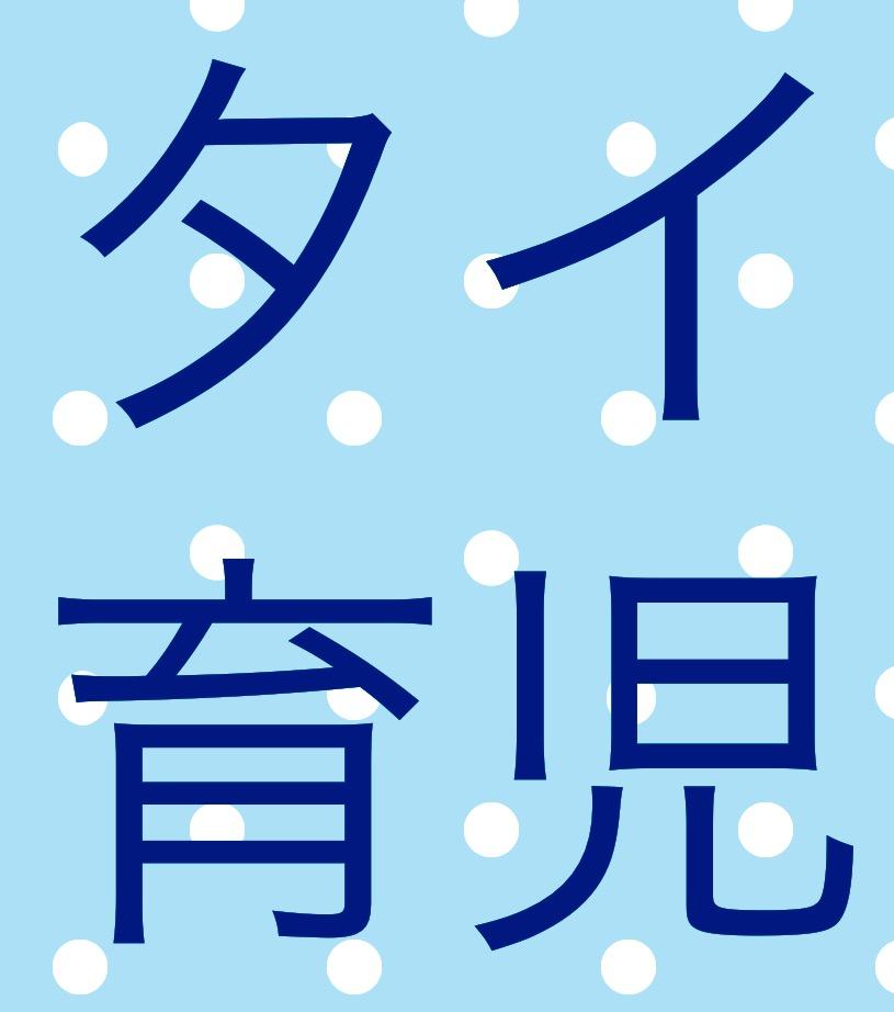 f:id:hanisandayo:20160521022402j:plain
