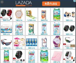 Lazada(タイの通販サイト)