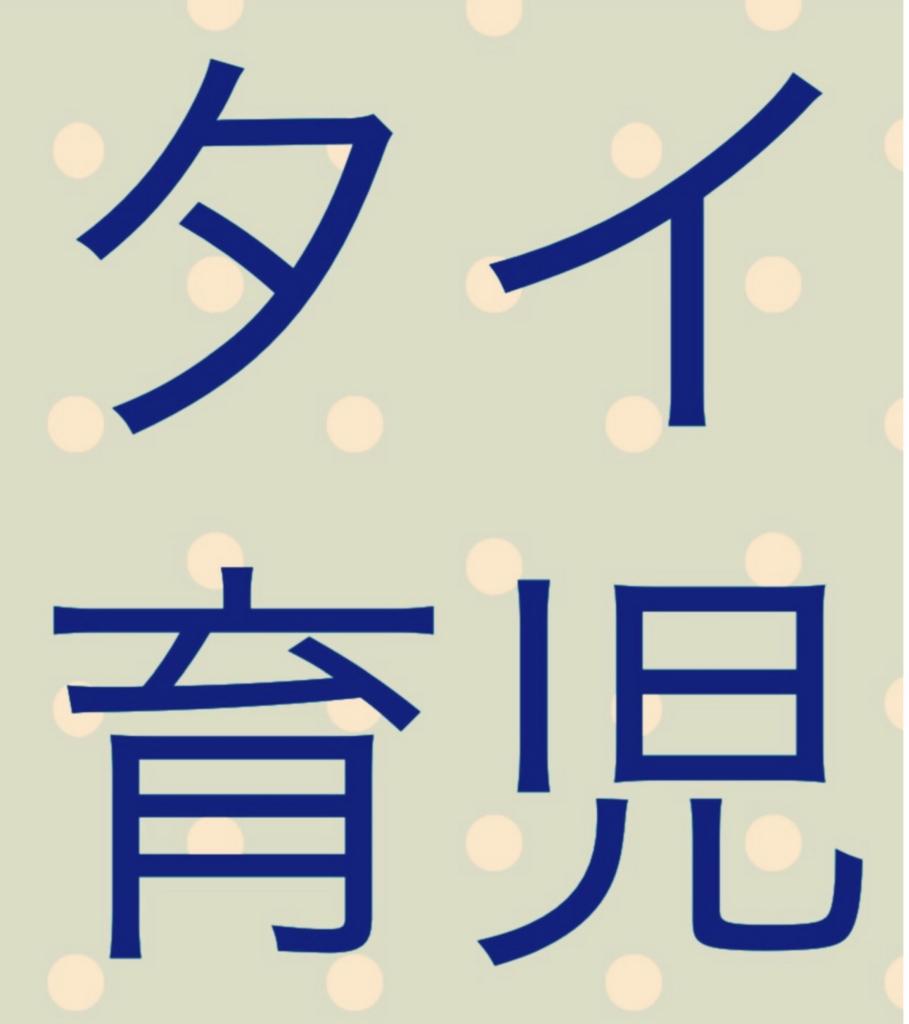 f:id:hanisandayo:20161014004255j:plain