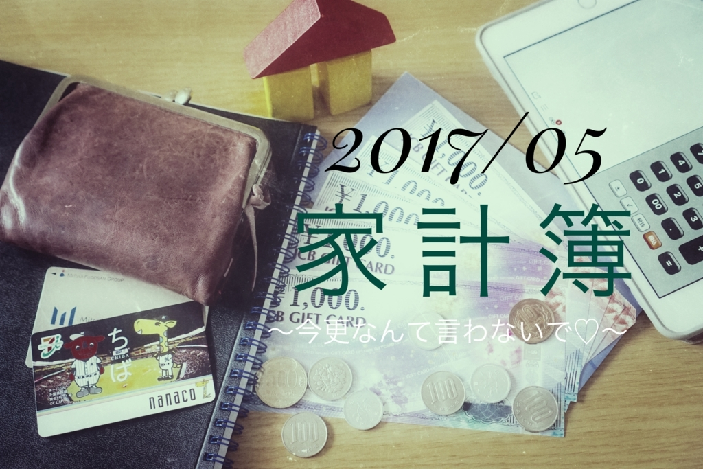 f:id:hanisandayo:20170720221439j:plain